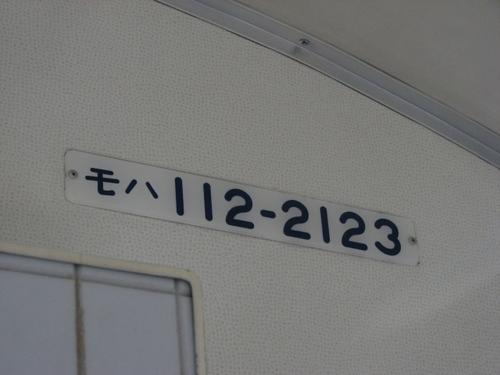 国鉄フォントプレート『モハ112』 国鉄フォントプレート『モハ112』 掛川にて モハ112の形